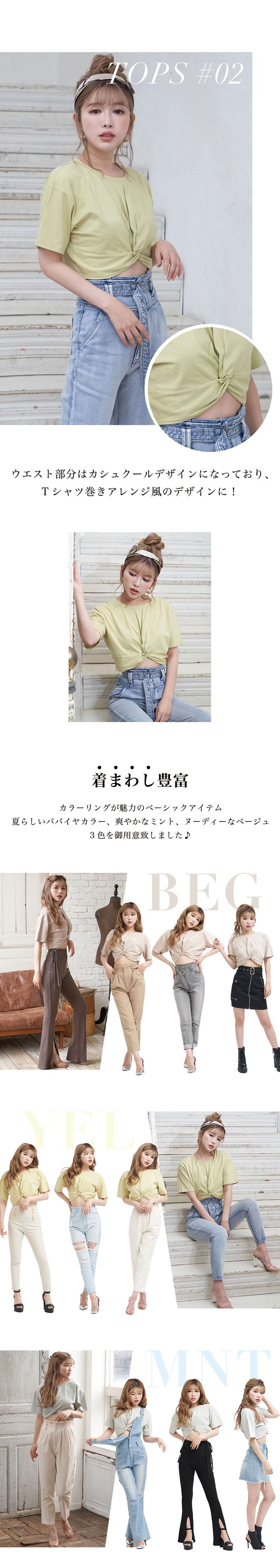 19SS TOPS&DENIM新作特集2