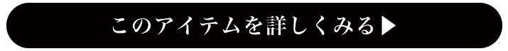 19SS TOPS&DENIM新作特集ボタン