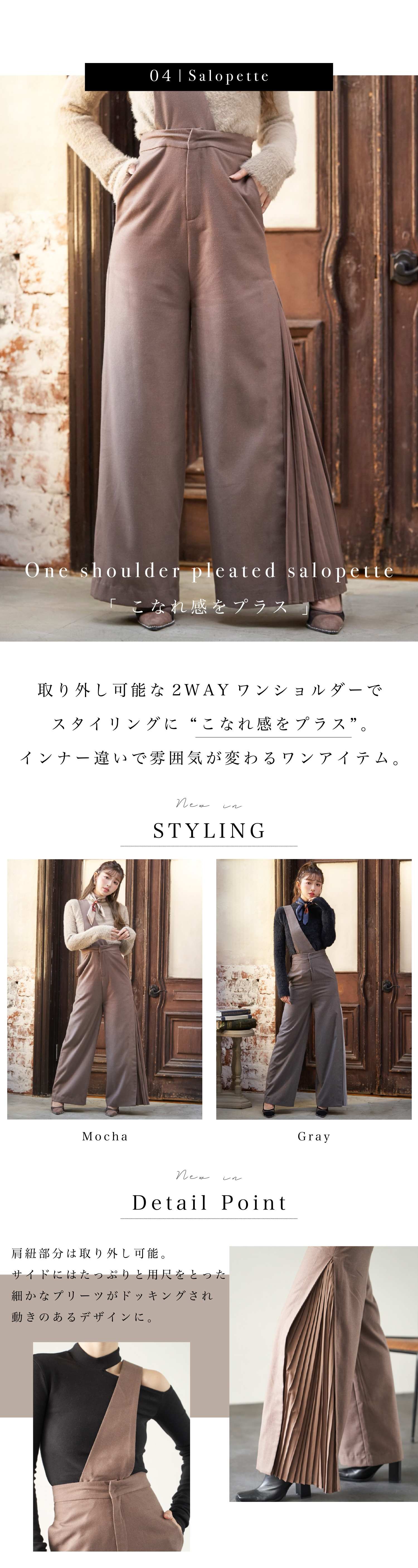 19AW ColoringWinter新作特集4