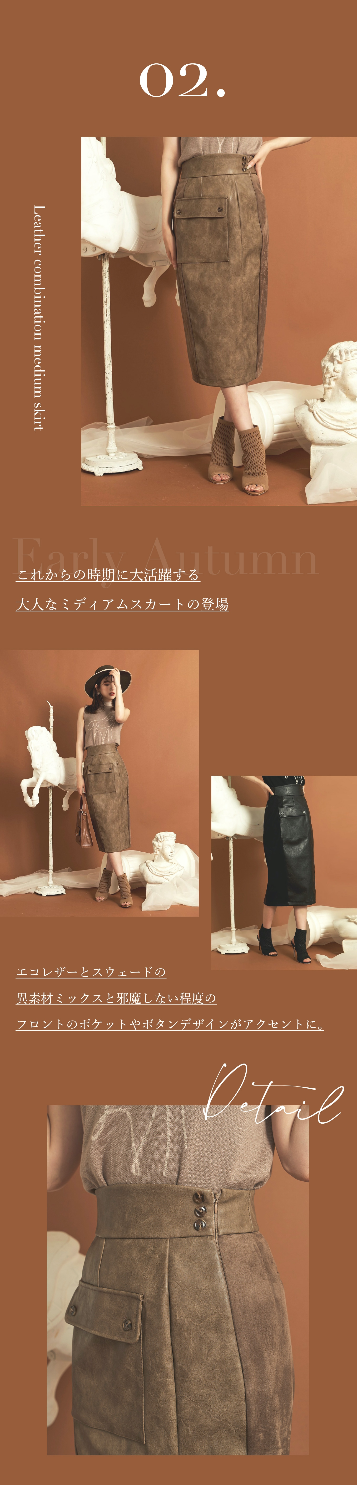 20AW Early Autumn 1st Week新作特集2