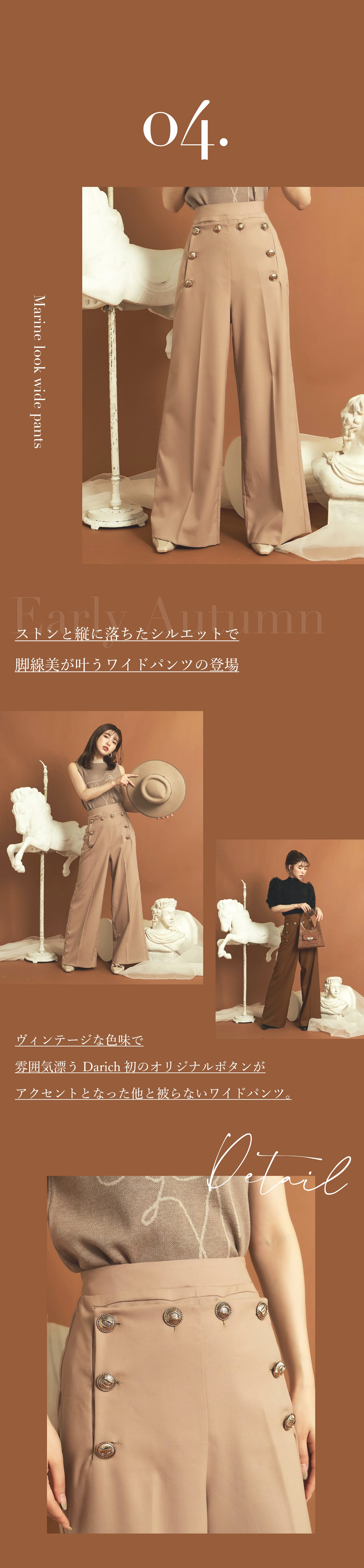 20AW Early Autumn 1st Week新作特集4