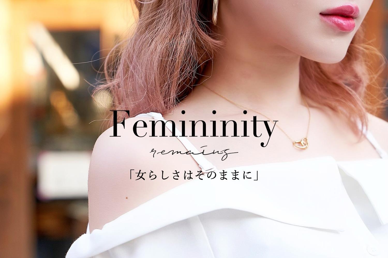 20SS Femininity新作特集