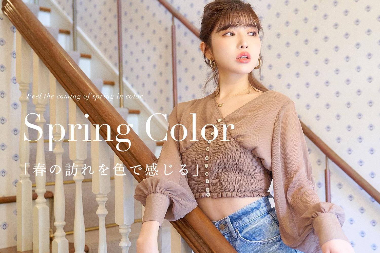 20SS SpringColor新作特集