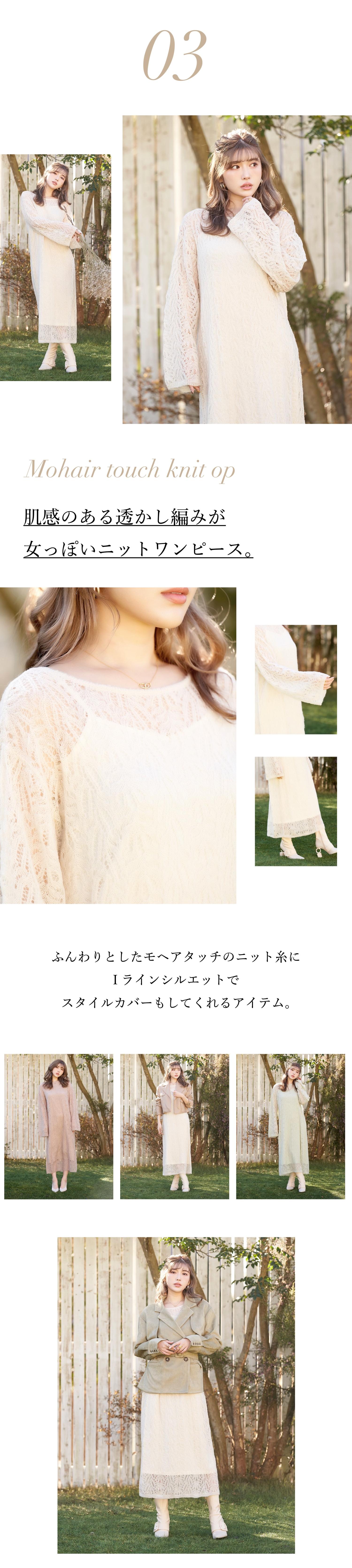 21SS airy feminine新作特集3
