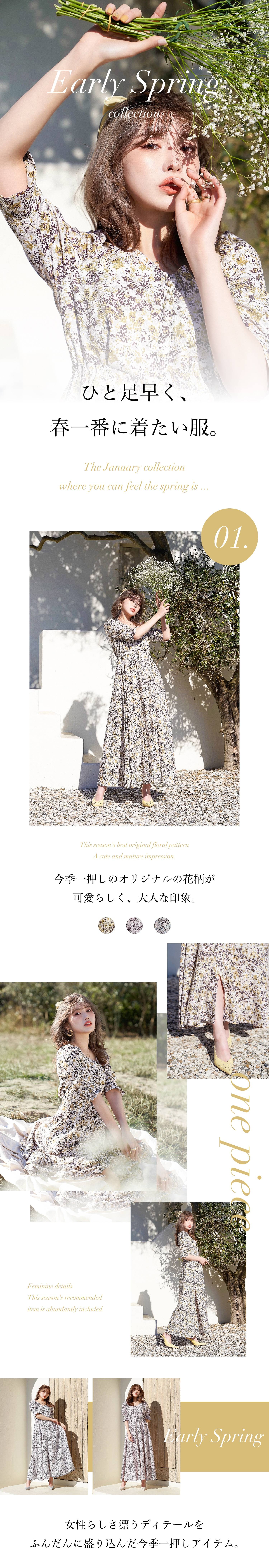 21SS Early Spring 2021新作特集1