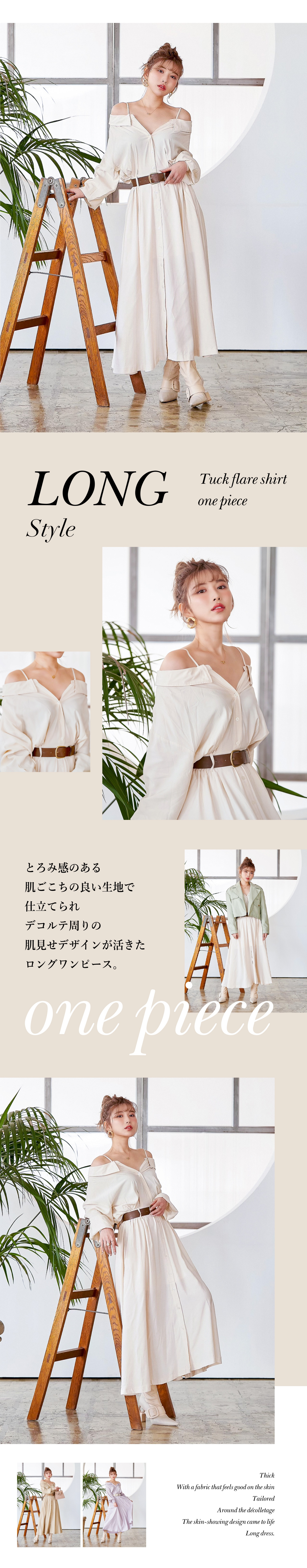"""21SS """"LONG"""" or """"MINI"""" ?新作特集2"""