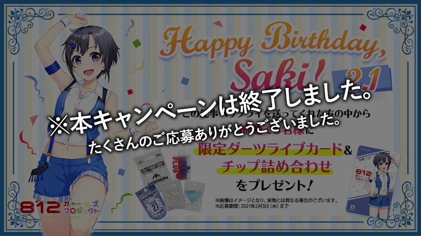 矢野さき誕生日記念キャンペーン