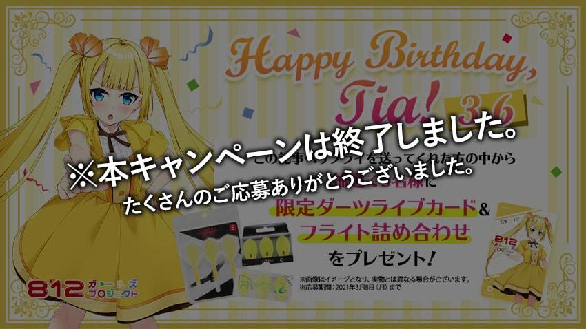 羽生ティア誕生日記念キャンペーン