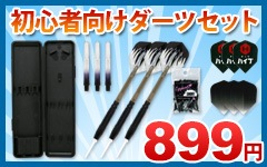 899円セット