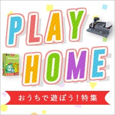 自宅で遊ぼう!特集