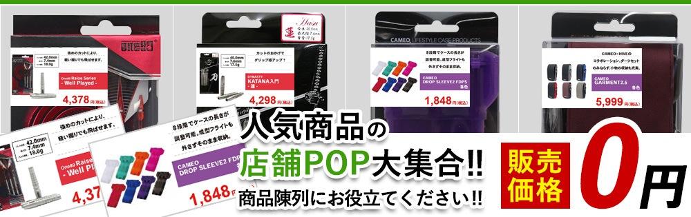 POP見本無料ダウンロード