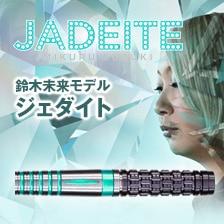 鈴木未来モデル ジェダイト