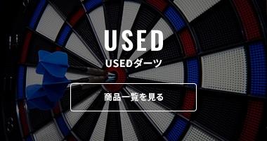 USEDダーツ