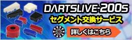 DARTSLIVE-200Sセグメント