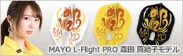 L-Flight PRO 森田真結子選手モデル