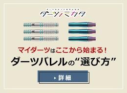 ダーツノミカタ「バレルの選び方」