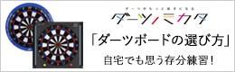 ダーツノミカタ「ダーツボードの選び方」