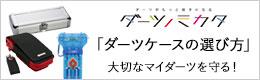 ダーツノミカタ「ダーツケースの選び方」