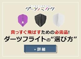 ダーツノミカタ「フライトの選び方」