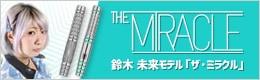 鈴木未来モデル「THE MIRACLE」