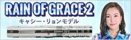 キャシー・リョンモデル「RAIN OF GRACE2」