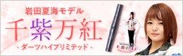 岩田夏海モデル「千紫万紅」