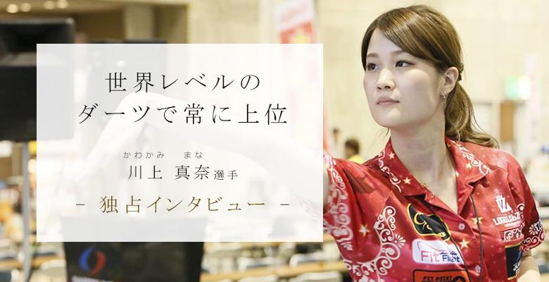 世界レベルのダーツで常に上位。川上真奈選手独占インタビュー