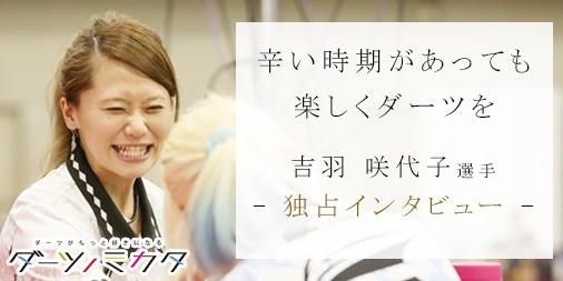 独占インタビュー!吉羽咲代子選手
