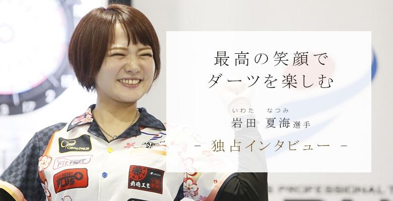 最高の笑顔でダーツを楽しむ。岩田 夏海選手独占インタビュー