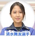 清水舞友選手