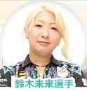 鈴木未来選手