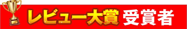 レビュー大賞受賞者