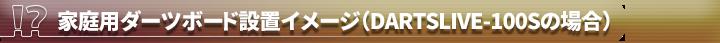 家庭用ダーツボード設置イメージ(DARTSLIVE-100Sの場合)