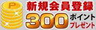 新規会員登録で300Ptプレゼント