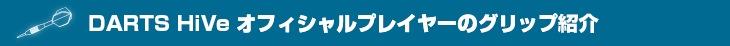 DARTS HiVe オフィシャルプレイヤーのグリップ紹介