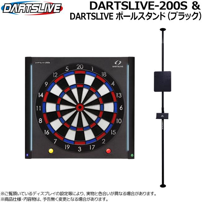 DARTSLIVE-200S&DARTSLIVE ポールスタンド ブラック セット
