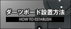 ダーツボード設置方法 HOW TO ESTABLISH