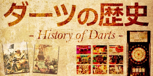 ダーツの歴史
