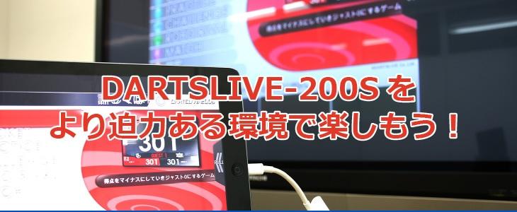 DARTSLIVE-200Sをより迫力ある環境で楽しもう!