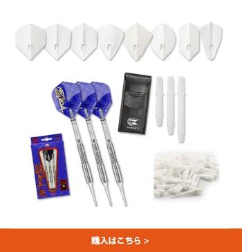 初〜中級者向け4980円ダーツセット
