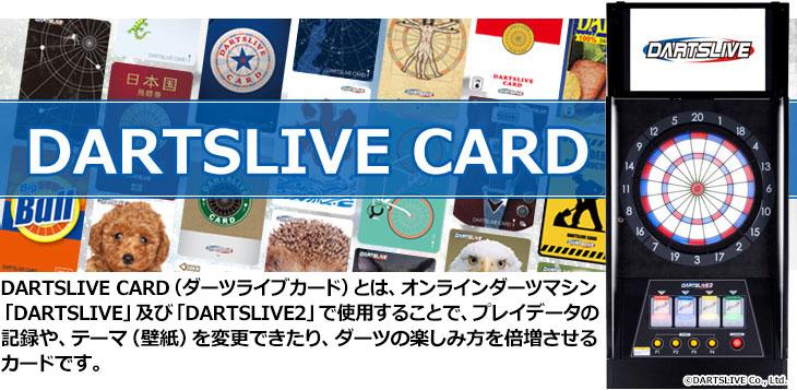 DARTSLIVE CARD(ダーツライブカード)とは、オンラインダーツマシン「DARTSLIVE」及び「DARTSLIVE2」で使用することで、プレイデータの記録や、テーマ(壁紙)を変更できたり、ダーツの楽しみ方を倍増させるカードです。