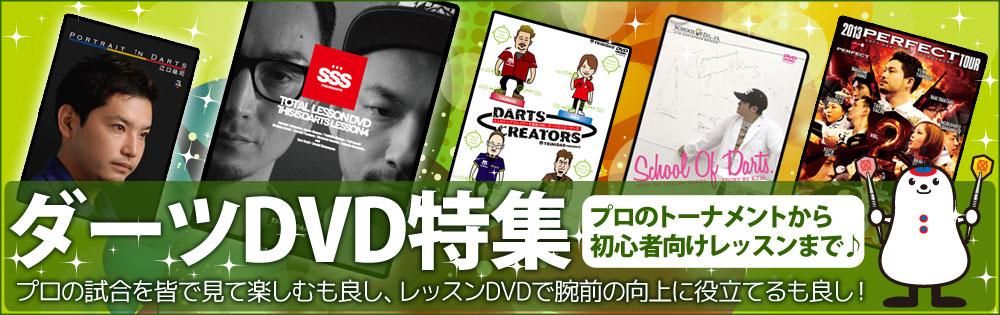DVD特集
