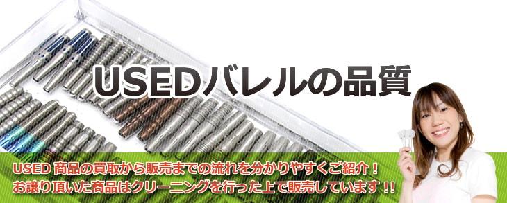 【USEDバレルの品質】USED商品の買取から販売までの流れを分かりやすくご紹介!お譲り頂いた商品はクリーニングを行った上で販売しています!!