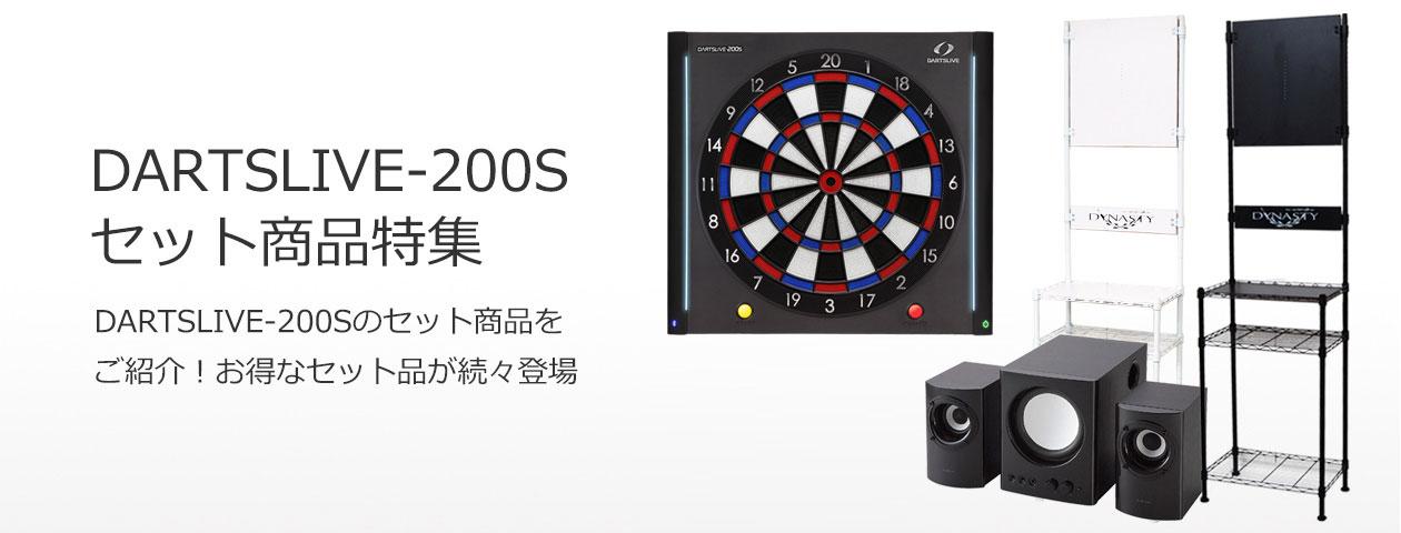 DARTSLIVE-200Sセット商品特集
