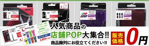 POP無料ダウンロード