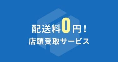 配送料0円!店頭受取サービス