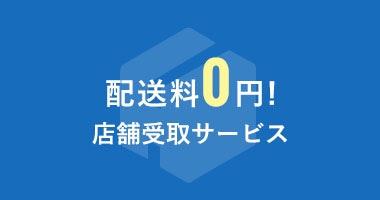 配送料0円!店舗受取サービス