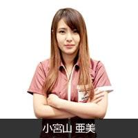 小宮山亜美