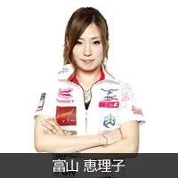 富山恵理子