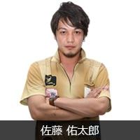 佐藤佑太郎